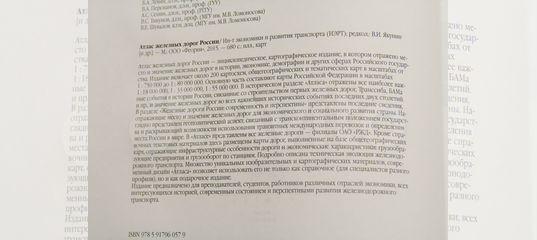 атлас россии подарочное издание