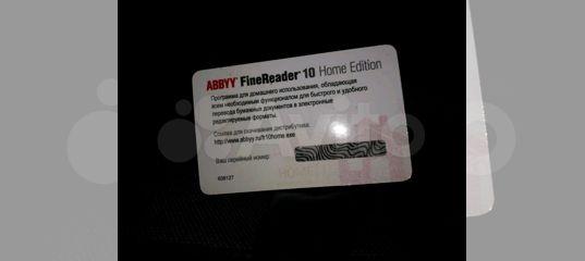 abbyy finereader 10 home edition серийный номер
