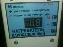 Парокапельное отопление