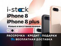 iPhone 8, 8 Plus, X — Телефоны в Екатеринбурге