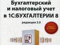 """Бухгалтерский учет в """"1С:Бухгалтерии 8,2 - 2 DVD"""