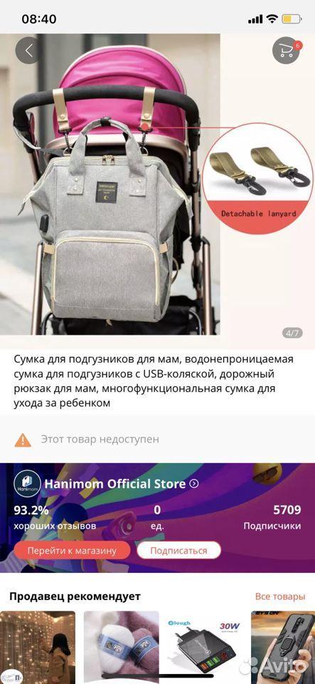 Сумка рюкзак для мамы  89376207649 купить 4
