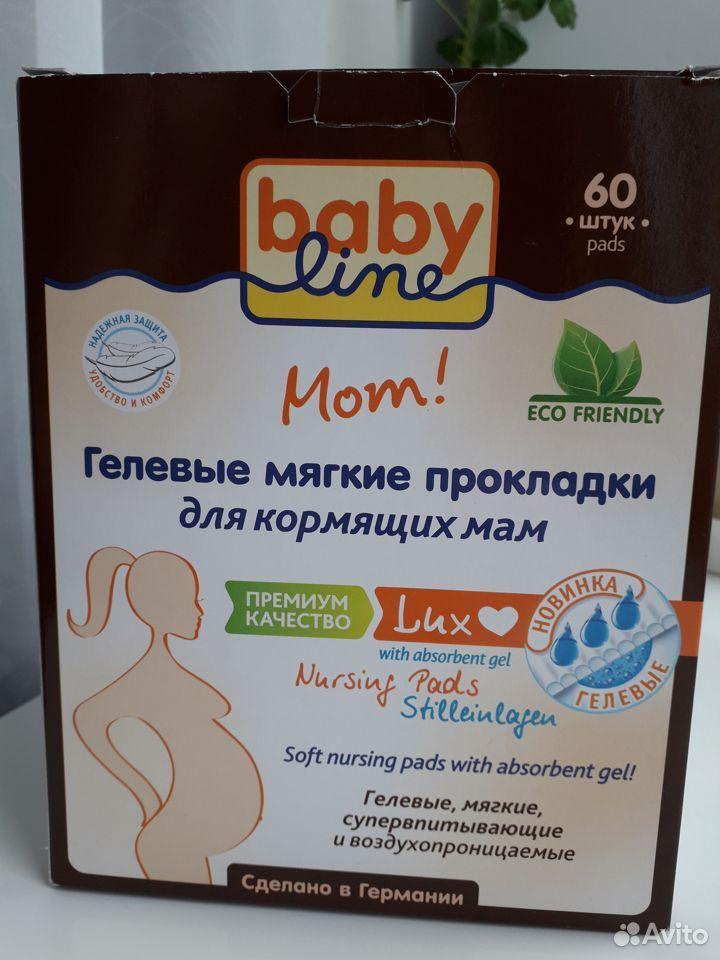 Прокладки для кормящих мам гелевые Babyline Lux  89371169793 купить 1