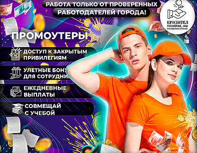 Работа в славгороде для девушек вакансии работы в красноярске для девушек