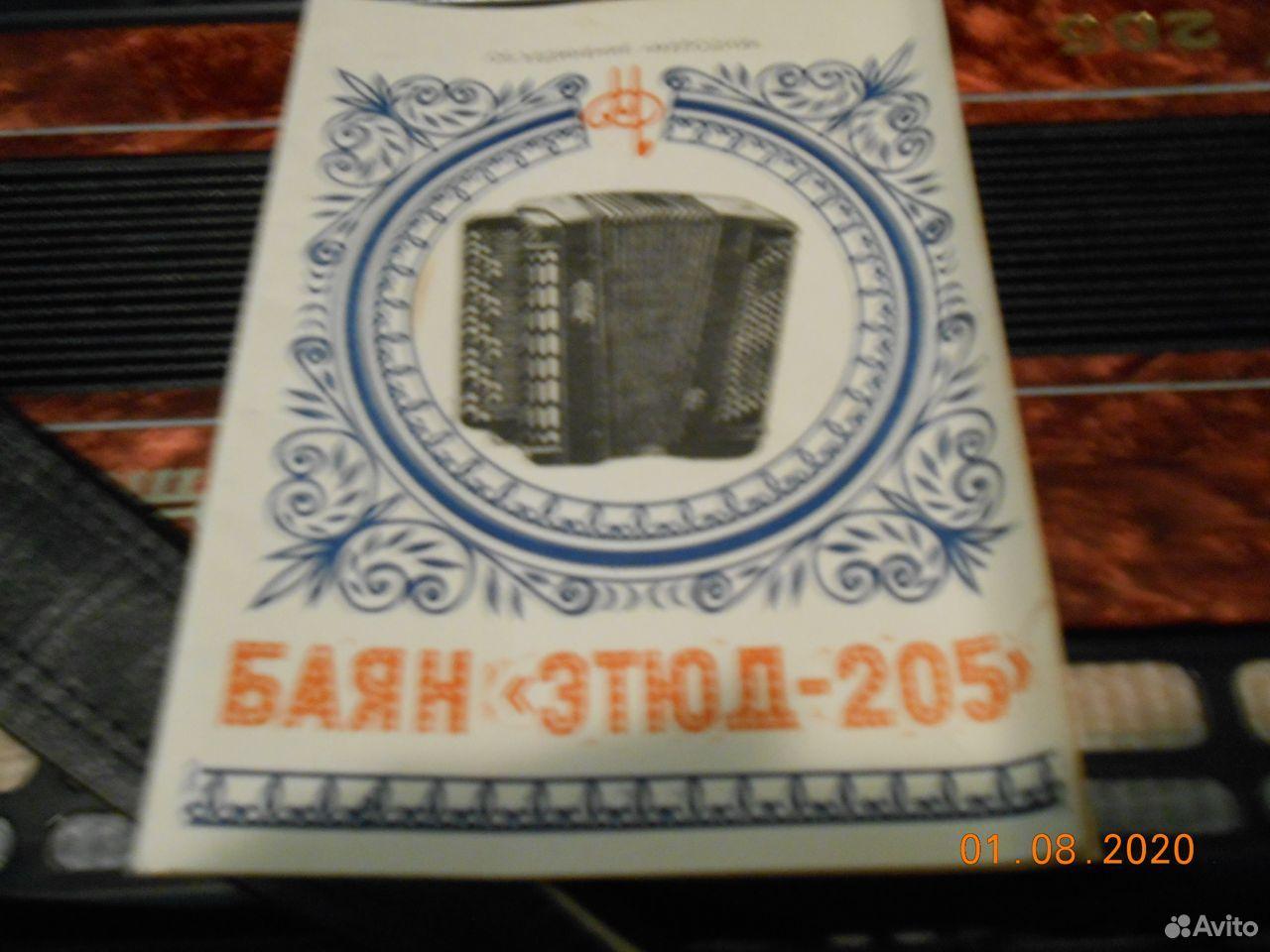 Баян Этюд 205  89205606553 купить 3