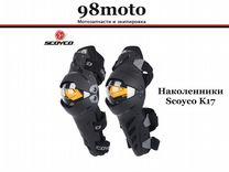 Наколенники Scoyco K17