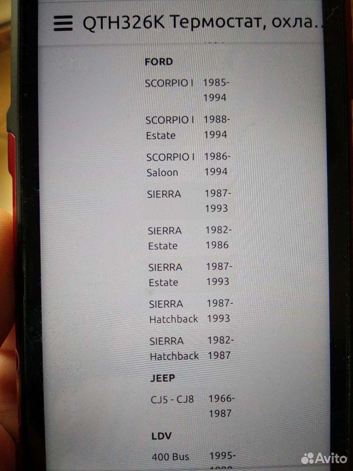 Ford Scorpio Sierra Термостат  89527945859 купить 2
