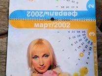 Календарь с автографом К. Орбакайте