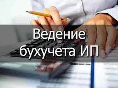 Ведение бухгалтерии индивидуальных предпринимателей бухгалтер на дому удаленно вакансии ставрополь