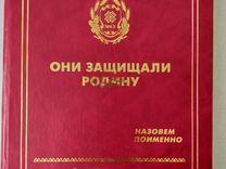 "Книга ""Они защищали Родину"". Республика Марий-Эл"