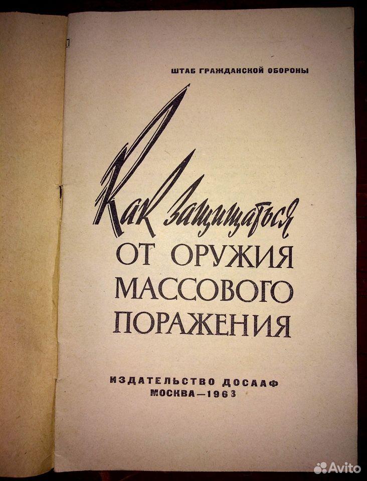 Книжки - памятки населению и военнослужащим СССР  89065131775 купить 6