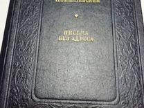 """Н.Г.чернышевский - """"письма без адреса""""-1983 г"""