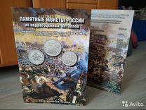 Альбом 200 летие победы в бородинской