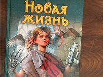 Ольга Мяхар «Новая жизнь»