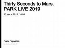 Входной билет на фестиваль live park 13 июля в пар