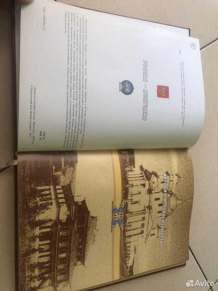 Проект «Личность в истории. Россия-Монголия» книга