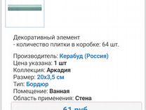 "Керамич.бордюр ""Аркадия 2"" - 10 шт"