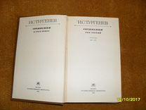И.С. Тургенев 3 тома