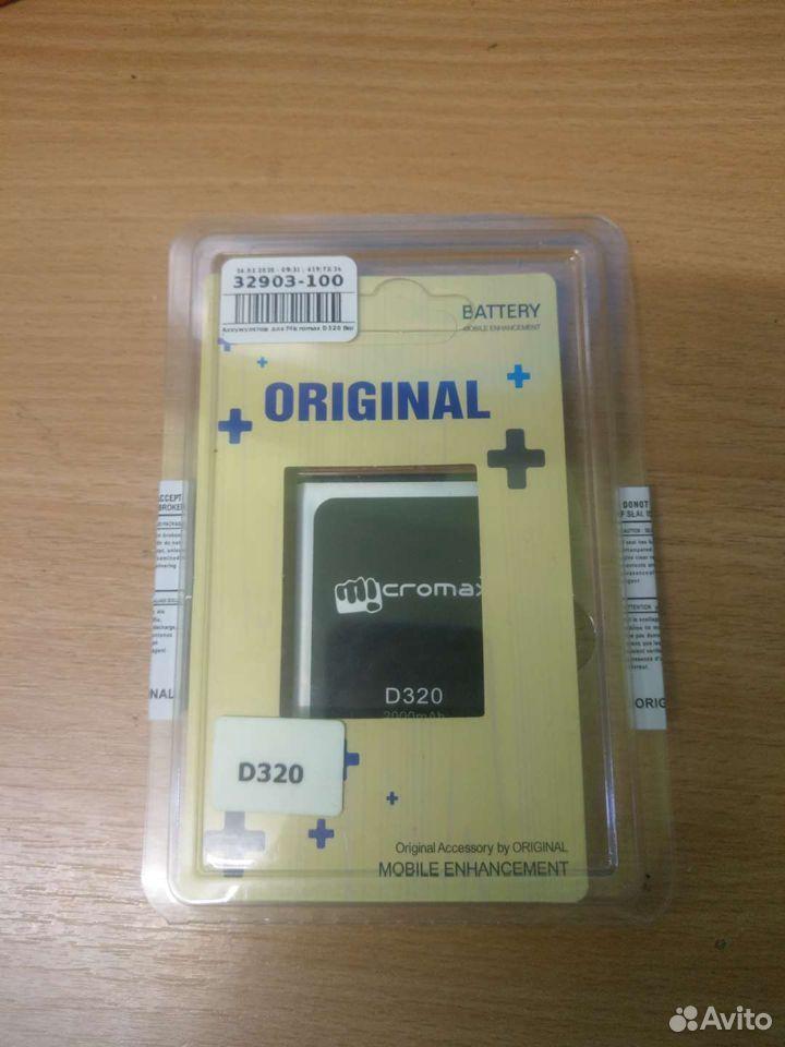 Аккумулятор для Micromax D320  89615180602 купить 1