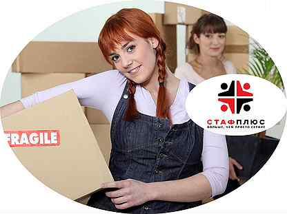 Работа с проживанием в краснодаре для девушек высокооплачиваемая работа в петербурге для девушки