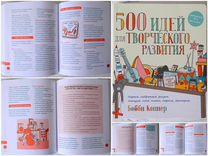 500 идей для творческого развития Бобби Коннер