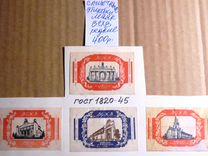 Спичечные этикетки.Гост 1820-45.Очень редкие