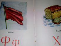 Азбука СССР 1954