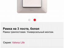 Рамка на 3 поста Legrand valena life