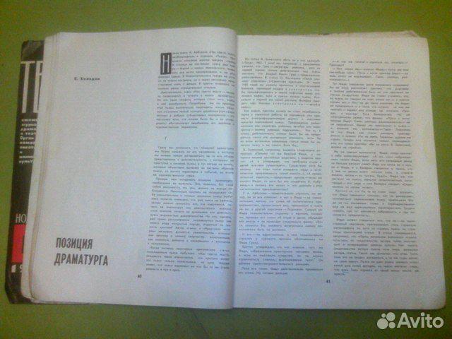 Журнал Театр СССР 1963 год  89231161221 купить 3