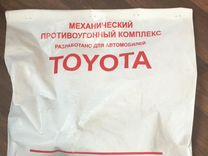 Блокиратор кпп Toyota Corolla Auris