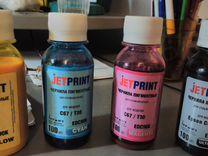 Чернила для принтера Epson