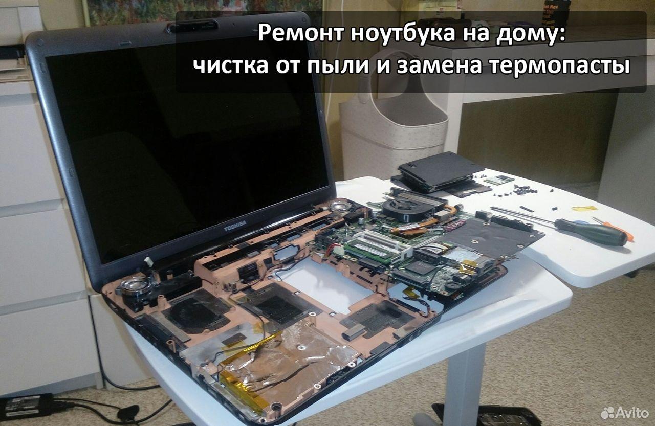 Ремонт Ноутбуков. Установка Windows  89650358034 купить 2