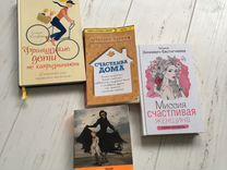 Книги вдохновляющие