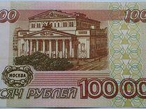 Банкнота 100000 рублей