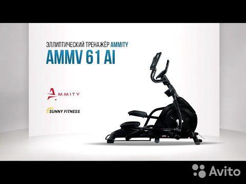 Эллиптический тренажер ammity fashion FE 510